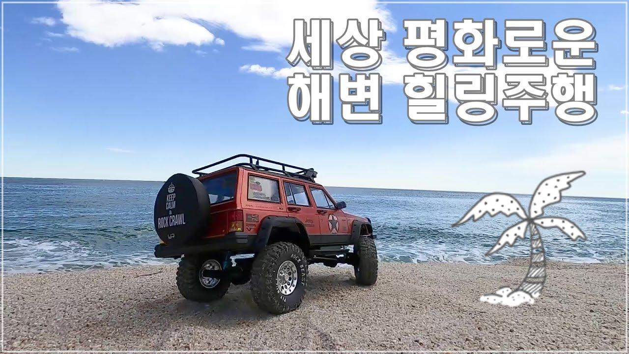 1/10 트라이얼 RC 강릉해변 힐링주행 세상평화롭다♥