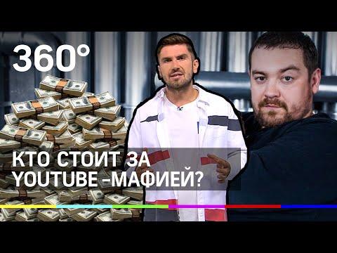 У Давидыча вымогают 25 миллионов. Кто стоит за ютуб-мафией?