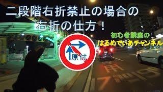 初心者講座8:原付の右折方法【リクエスト動画】
