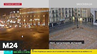 Как выглядят улицы городов во время карантина - Москва 24