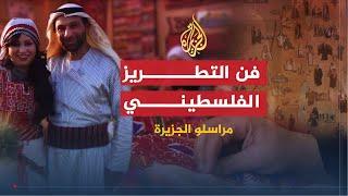 مراسلو الجزيرة-التطريز الفلسطيني والتعاونيات النسوية بموريتانيا