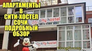 530 АПАРТАМЕНТЫ В City hostel СОЧИ НАШ ОБЗОР И ОТЗЫВ