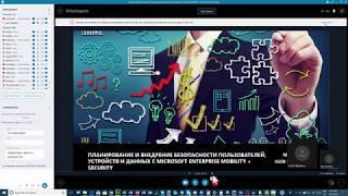 Обеспечение безопасности пользователей, устройств и данных с Microsoft EMS | Вебинар