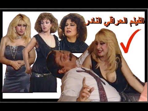 الفيلم العراقي النادر - الحب والسيف # ميس كمر وليلى محمد وكنعان علي وخليل ابراهيم motarjam