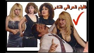 الفيلم العراقي النادر - الحب والسيف # ميس كمر وليلى محمد وكنعان علي وخليل ابراهيم