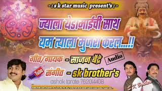 Sajan bendre new song | yam sudha mujara karal | यम सुद्धा मुजरा करल | song by sk brothers