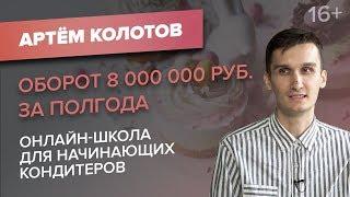 Как увеличить продажи в онлайн-образовании? Принципы монетизации и роль продюсера. Артем Колотов 16+