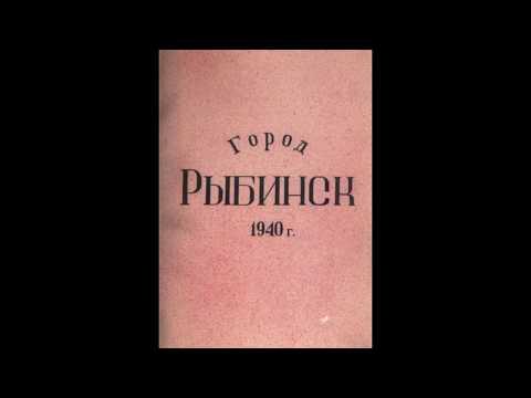 Рыбинск. 1940 год.