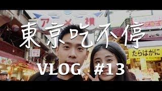 VLOG #13 東京自由行/房家燒肉/山家炸豬排/無敵家拉麵/日本蛋糕超好吃