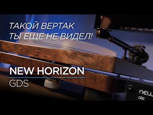 Итальянская вертушка с характером New Horizon GDS