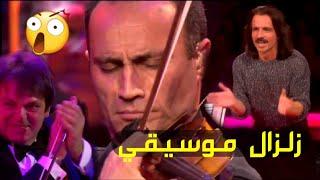 بالفيديو : حينما يصفق عمالقة الموسيقى لهذا العازف فأعلم أن الكمنجة سوف تتكلم