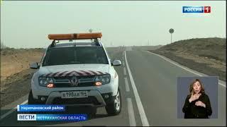 """Качество трасс в Астраханской области оценили специалисты """"Автодора"""""""