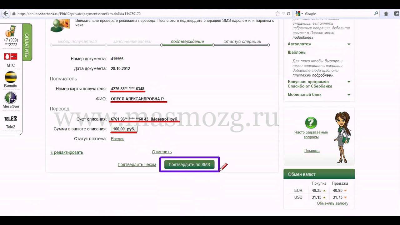 Как сделать перевод с украины на сбербанк 594
