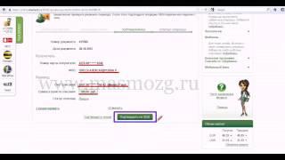 Как сделать перевод с помощью Сбербанк Онлайн.avi