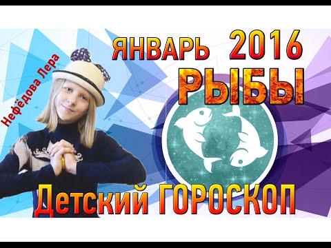 Детский гороскоп на 2014 год Рыбы