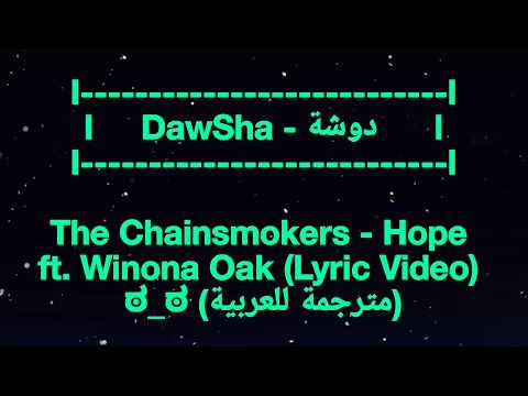 اغنية hope مترجمة للعربية The Chainsmokers - Hope ft. Winona Oak (Lyric Video)