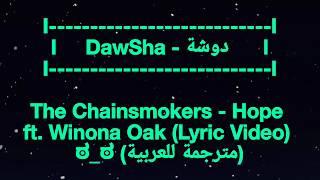 اغنية Hope مترجمة للعربية The Chainsmokers - Hope Ft. Winona Oak (Lyric Video)
