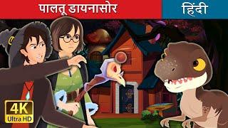 पालतू डायनासोर | The Pet Dinosaur in Hindi | Hindi Fairy Tales