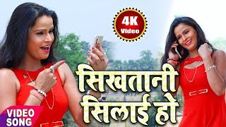 4K- सिखतानी सिलाई हो !! Sikhtani Silai Ho - Yadav Vikash Raj !! 2018 Bhojpuri New Hit Video Songs