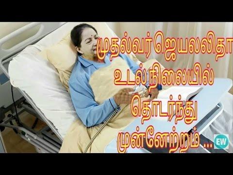 C M Jayalalitha Health condition |  முதல்வர் ஜெயலலிதா |Latest news
