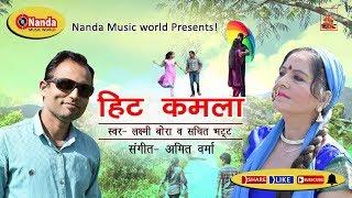 Hit Kamla | Laxmi Bora & Sachin Bhatt | New Uttarakhandi Song | Garhwali Song