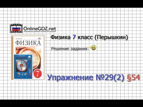 Упражнение №29(2) § 54. Воздухоплавание - Физика 7 класс (Перышкин)