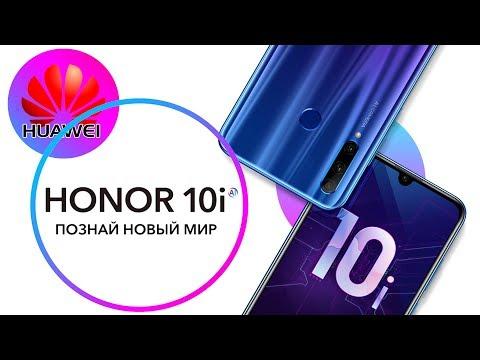 Huawei HONOR 10i - средний класс, Kirin 710, тройная камера и NFC