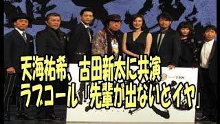 天海祐希、古田新太に共演ラブコール「先輩が出ないとイヤ」 1/19(金) 7...