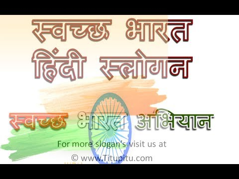 Slogans On Swachh Bharat In Hindi