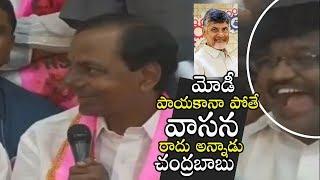 CM KCR Most Hilarious Comments On Chandrababu Naidu | Telangana Elections | Political Q