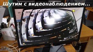 Прикол с камерой видеонаблюдения Рекурсия -life-[UniversalMAN]