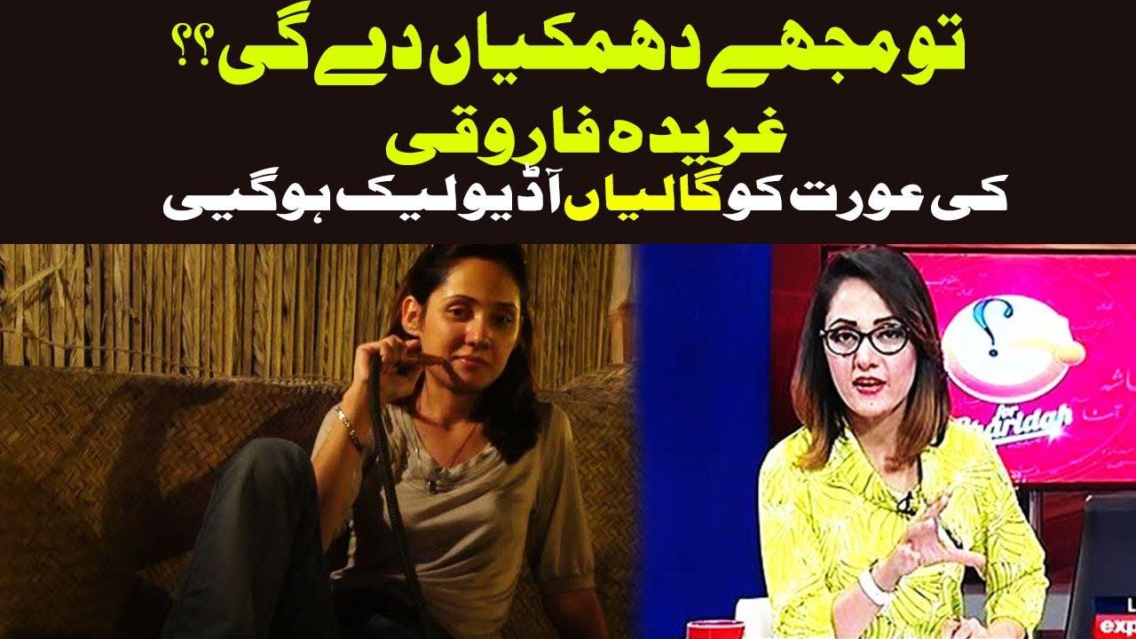 Ghareeda Farooqi Ki Aisi Ghatiya Harkat Kay Sir Sharam Sa Jhuk Jaye -  Scandal Samnay Agaya