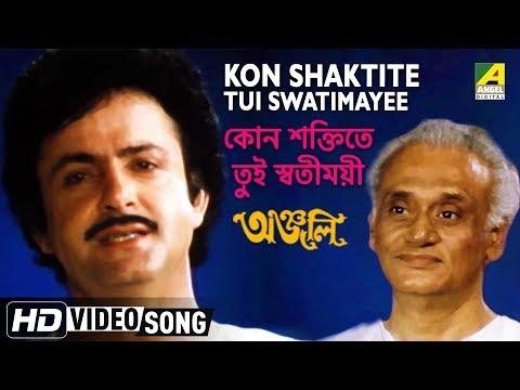 Kon Shaktite Tui Swatimayee   Anjali   Bengali Movie Devotional Song   Anup Jalota