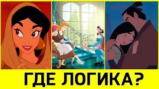 12 моментов в Диснеевских мультфильмах которые НЕ ИМЕЮТ ЛОГИКИ! Мультфильмы Дисней!