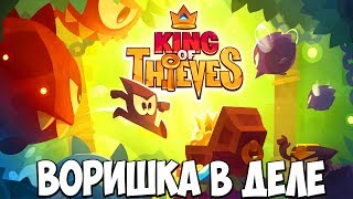 КОРОЛЬ ВОРИШЕК ► King of Thieves...