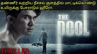 THE POOL |Tamil voice over|English to Tamil|Tamil dubbed movies download|story explained in tamil|