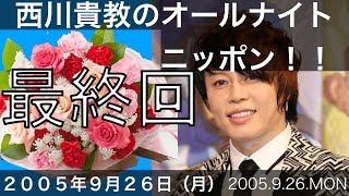 西川貴教のオールナイトニッポン!!最終回+アンコーさんコメント有り 2005年9月26日(月)