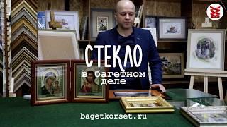 видео Багет и багетные мастерские