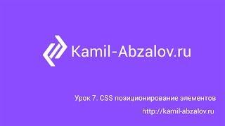 Урок 7. CSS позиционирование элементов