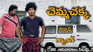 Chammachakka Kidnap Gang || GID Episode 2 || Godavari Kurradu Comedy Videos