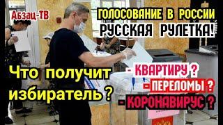 Голосование как лотерея! Что ждет граждан России на избирательных участках: Квартиры, зapaзa, тpaвмы