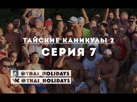 Тайские каникулы 2 - Серия 7