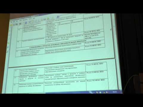 1.1 Особенности проектирования планов для ФГОС-3
