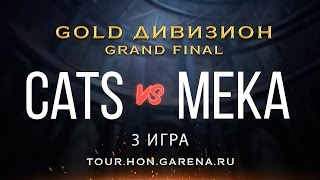 Cats vs Meka #3 | Grand Final GOLD дивизиона HoN Tour 3 [Cycle 4]
