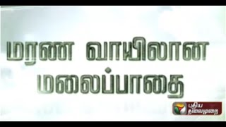 Thervai Thedi 16-12-2014