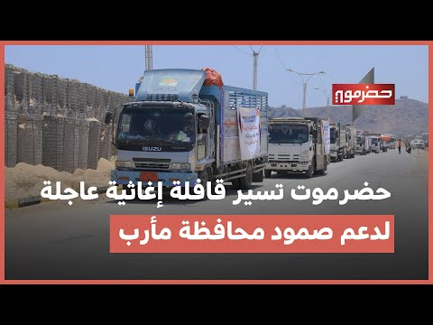 حضرموت تسير قافلة إغاثية عاجلة لدعم صمود محافظ مأرب