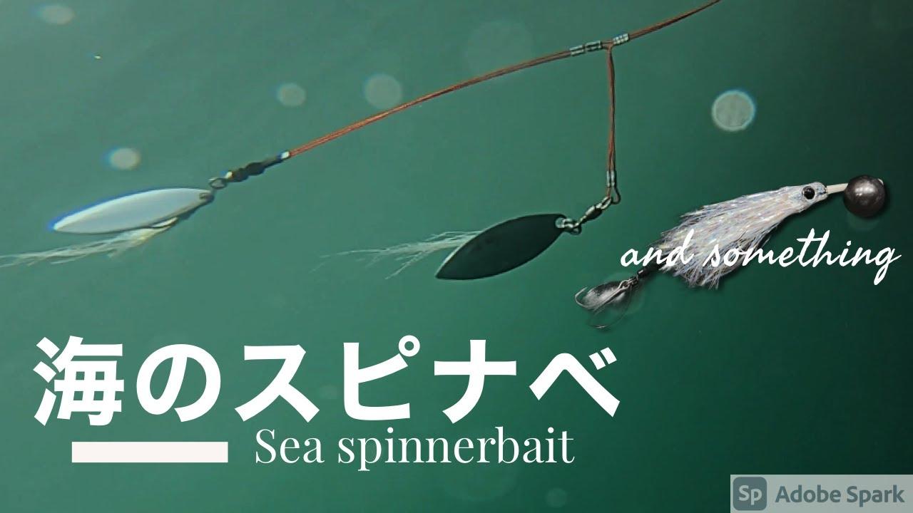 海のスピナベ……と?