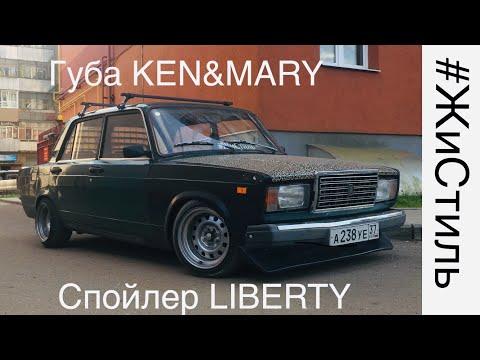 Стиль за 2500 рублей для ЖИГИ! Редкий спойлер и губа!