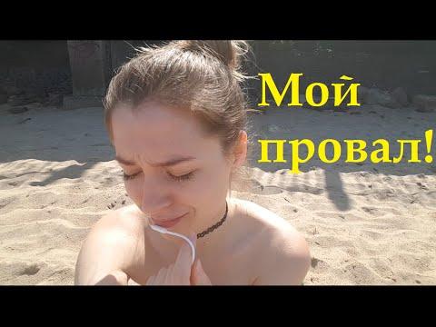 ВЛОГ: МОЙ ПРОВАЛ! 03.06.2016 // Tiana Wild