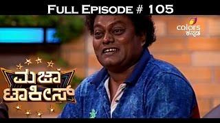 Majaa Talkies - 27th February 2016 - ಮಜಾ ಟಾಕೀಸ್ - Full Episode